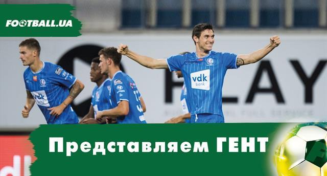 Гент — Динамо: представление соперника киевлян в Лиге чемпионов