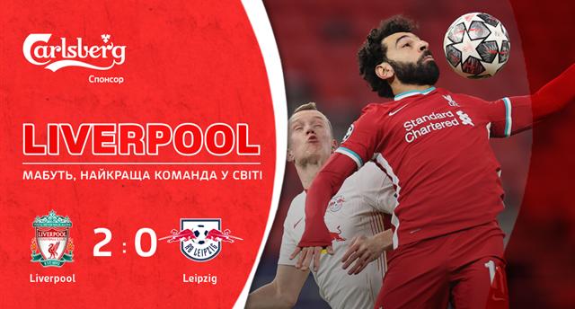 Ливерпуль повторно обыграл Лейпциг и вышел в 1/4 Лиги чемпионов