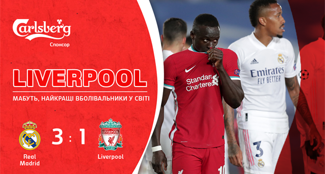 Реал уверенно обыграл Ливерпуль в первом поединке 1/4 финала Лиги чемпионов