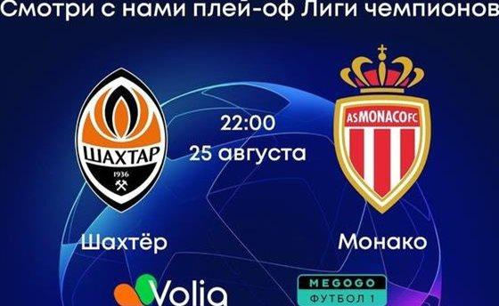 Volia TV покажет ответный матч плей-офф Лиги чемпионов Шахтер — Монако