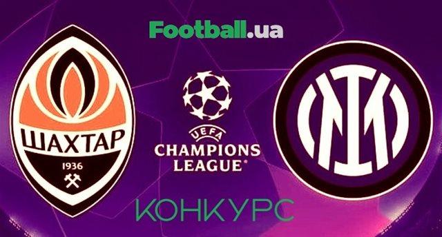 Выиграй билеты на матч Шахтер — Интер: конкурс от Football.ua