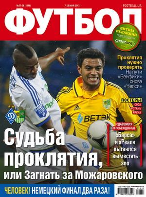 Немецкие футбольные журналы